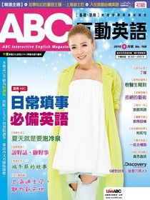 ABC互動英語 06月號/2016 第168期
