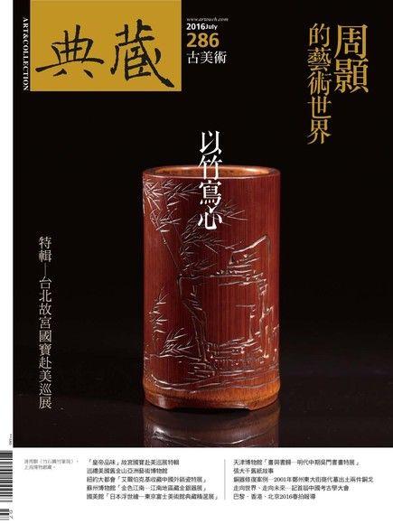 典藏古美術 07月號/2016 第286期