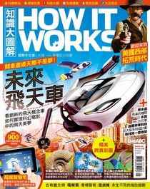 HOW IT WORKS知識大圖解國際中文版 05月號/2018 第44期