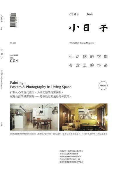 小日子享生活誌 8月號/2012 第4期