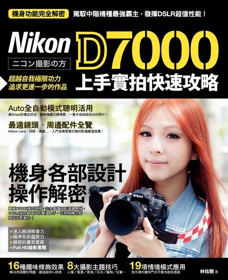 Nikon D7000 上手實拍快速攻略