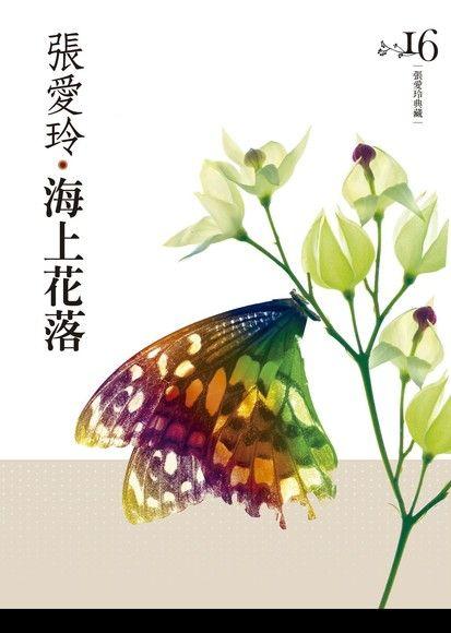 海上花落【張愛玲典藏新版】