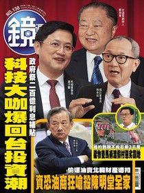 鏡週刊 第138期 2019/05/22