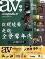 AV magazine雙周刊 610期 2014/12/31