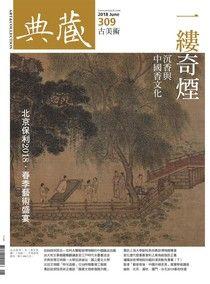 典藏古美術 06月號/2018 第309期