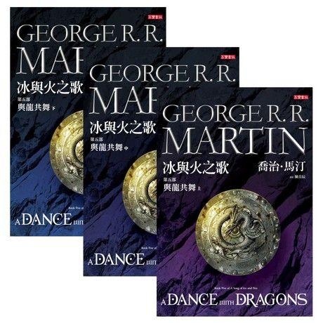 冰與火之歌第五部套書:與龍共舞(上中下)