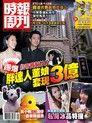 時報周刊 2013/08/30 第1854期