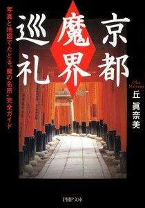 京都「魔界」巡禮