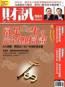 財訊雙週刊 443期 2014/01/29