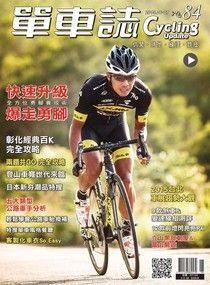 Cycling Update單車誌雙月刊 05月號/2015 第84期