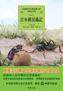 法布爾昆蟲記