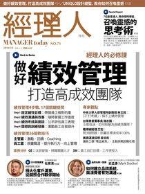 經理人月刊 10月號/2010 第71期