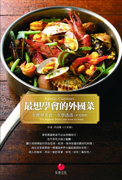 最想學會的外國菜