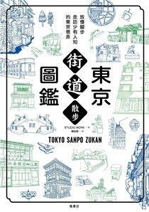 東京街道散步圖鑑