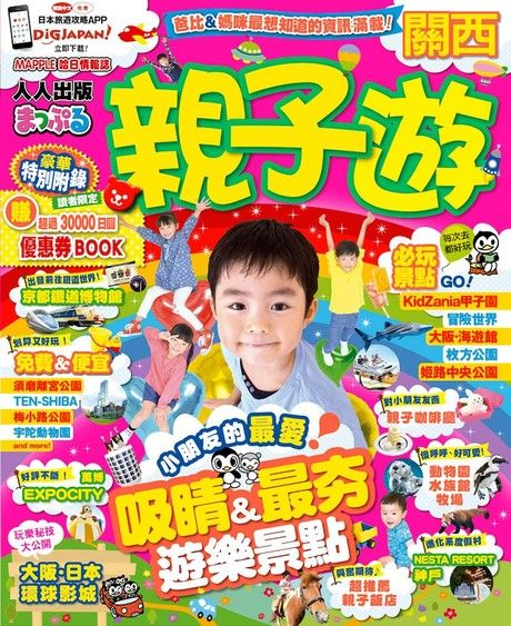 親子遊關西:MM哈日情報誌系列6