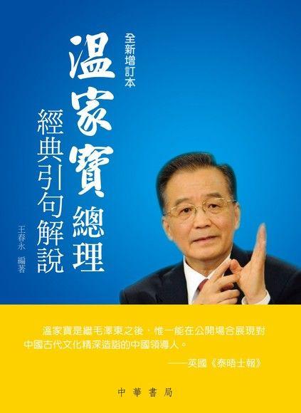 溫家寶總理經典引句解說(全新增訂本)