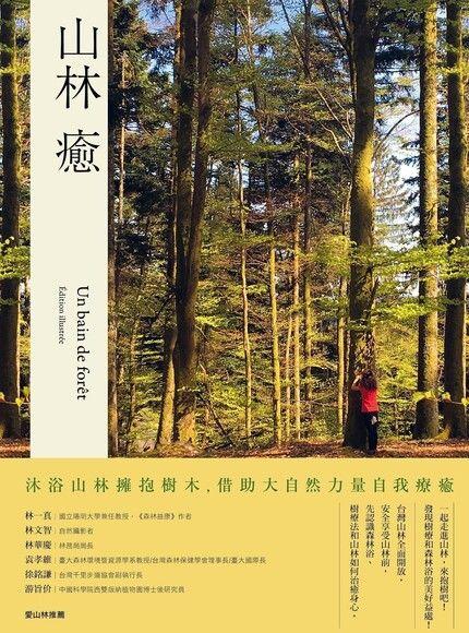 山林癒:沐浴山林擁抱樹木,借助大自然力量自我療癒