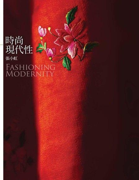 時尚現代性:Fashioning Modernity