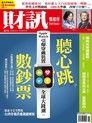 財訊雙週刊 第475期 2015/04/23