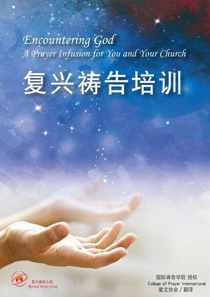 祷告复兴培训(简体版)