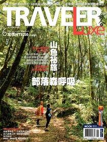 TRAVELER luxe旅人誌 06月號/2020 第181期