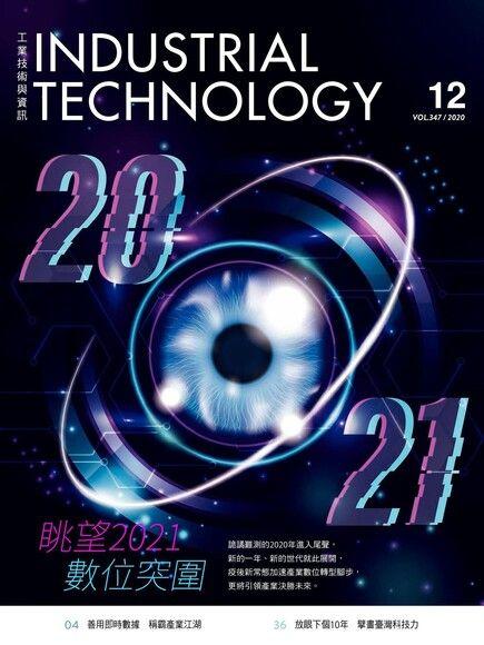 工業技術與資訊347期