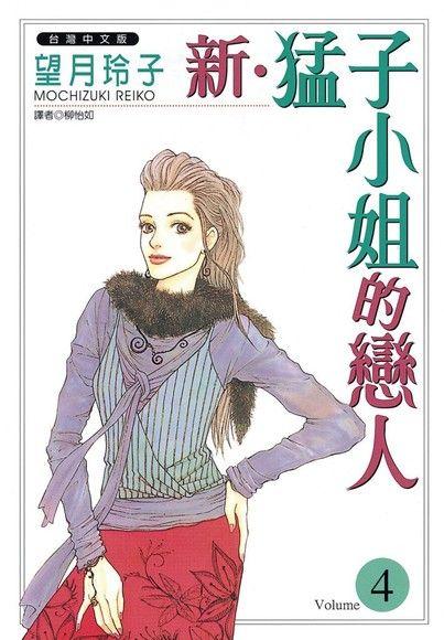 新.猛子小姐的戀人(4)