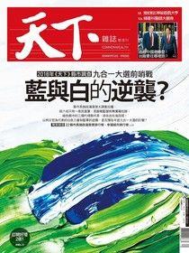 天下雜誌 第656期 2018/09/12