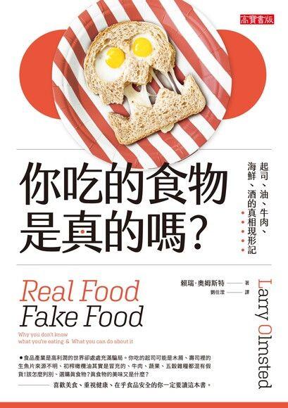 你吃的食物是真的嗎?