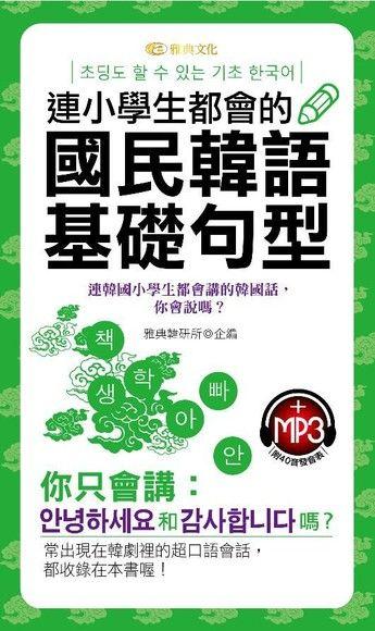 連小學生都會的國民韓語基礎句型