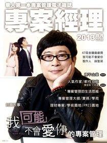 專案經理雜誌_繁體版 04月號/2013 第8期