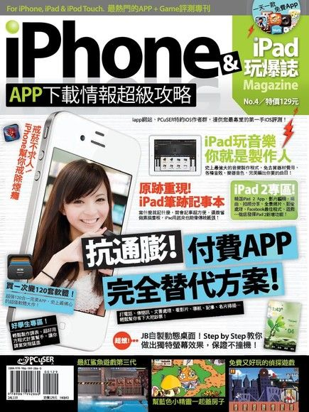iPhone x iPad 玩爆誌 No.4(平裝)