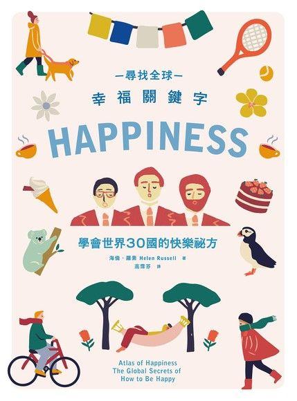 尋找全球幸福關鍵字