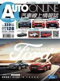 AUTO-ONLINE汽車線上情報誌 06+07月號/2020 第210期