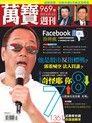 萬寶週刊 第969期