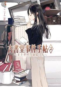 古書堂事件手帖(2)(小說)