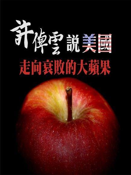 許倬雲說美國:走向衰敗的大蘋果