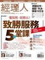 經理人月刊 06月號/2013 第103期