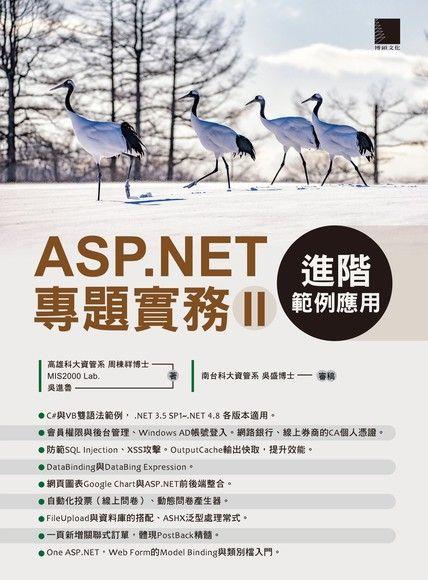ASP.NET專題實務(II)