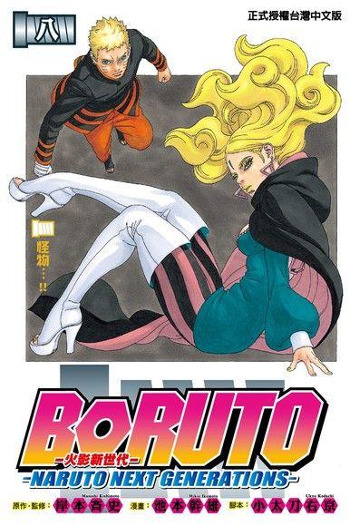 火影新世代BORUTO-NARUTO NEXT GENERATIONS- 8