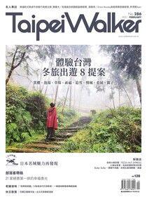Taipei Walker Vol.286 2021年2月號