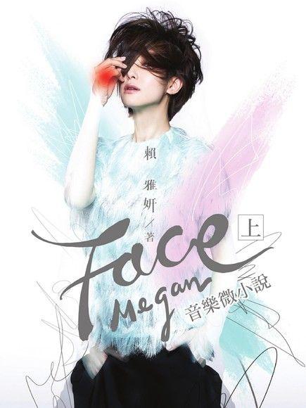 賴雅妍「FACE」音樂微小說(上)