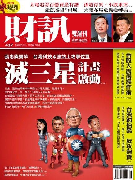 財訊雙週刊 427期 2013/06/20