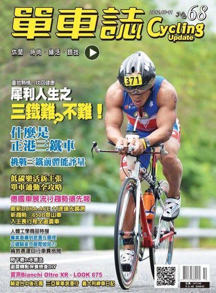 Cycling Update單車誌雙月刊 09月號/2012 第68期