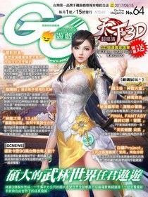 Game Channel 遊戲頻道雙週刊 第64期 2017/08/15