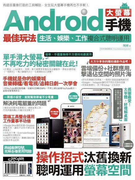 Android大螢幕手機最佳玩法:生活、娛樂、工作複合式聰明運用
