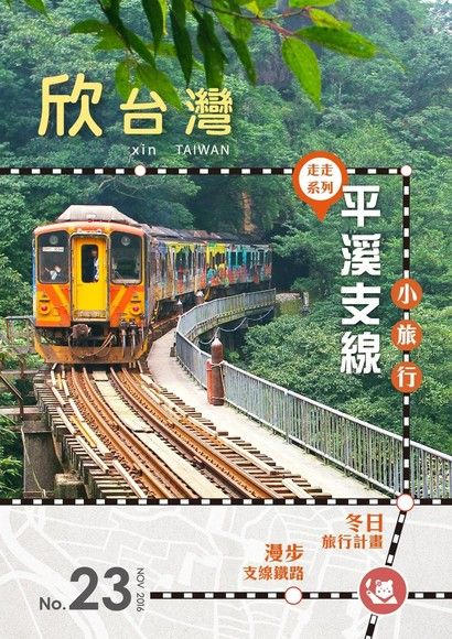 欣台灣走走系列NO.23:平溪支線小旅行