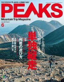 PEAKS 2017年6月號 No.91 【日文版】