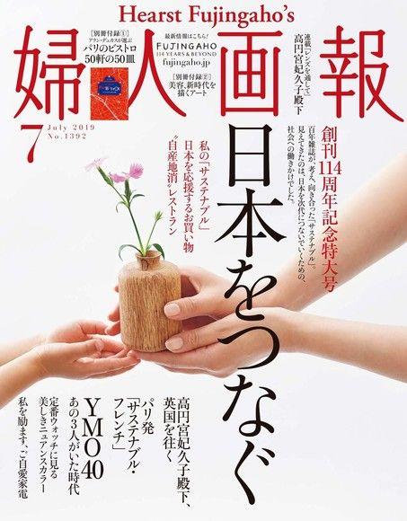 婦人畫報 2019年7月號 【日文版】