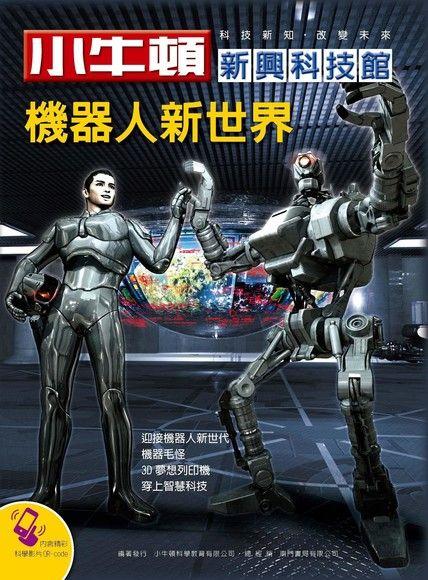 小牛頓新興科技館:機器人新世界